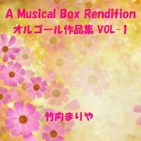 オルゴールサウンド J-POP 純愛ラプソディ Originally Performed By 竹内まりや