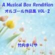 オルゴールサウンド J-POP 竹内まりや 作品集 VOL-2