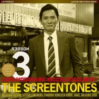 The Screen Tones 野毛のジャズパパ