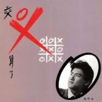 ジャッキー・チュン Ju Wai Ren [Dance Version]