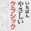 ヴァリアス いちばんやさしいクラシック -カラヤン、モーツァルト、バッハから映画・ドラマ・CM使用曲まで 全部入りベスト!-