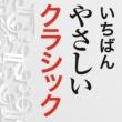 アンドレ・プレヴィン いちばんやさしいクラシック -カラヤン、モーツァルト、バッハから映画・ドラマ・CM使用曲まで 全部入りベスト!-