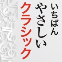 ジャニス・ワトソン、ルビー・フィリジーン カール・デイヴィス指揮ロイヤル・リヴァプール・フィルハーモニー管弦楽団 ドリーブ:歌劇「ラクメ」~花の二重唱(フラワー・デュエット)