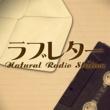 Natural Radio Station ラブレター