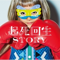THE ORAL CIGARETTES 起死回生STORY