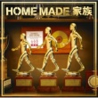 HOME MADE 家族 FAMILY TREASURE ~THE BEST MIX OF HOME MADE 家族~ Mixed by DJ U-ICHI