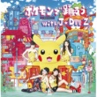 J☆Dee'Z ポケモンで踊ろう with J☆Dee'Z