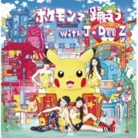 松本梨香 with J☆Dee'Z V(ボルト)