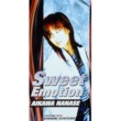 相川七瀬 Sweet Emotion