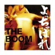 THE BOOM feat.ユウ(GO!GO!7188) 蒼い夕陽 feat.ユウ(GO!GO!7188)