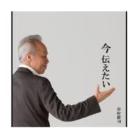 谷村新司 夢の世代 -FROM THESE DAYS-
