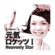 元気ロケッツ 元気ロケッツI -Heavenly Star-