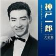 神戸一郎 (決定盤)神戸一郎大全集 ~銀座九丁目水の上・ひとみちゃん~