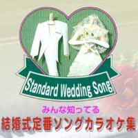 コロムビア・オーケストラ 瀬戸の花嫁