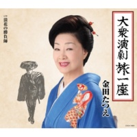 金田たつえ 大衆演劇旅一座(オリジナル・カラオケ)