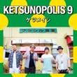 ケツメイシ KETSUNOPOLIS 9