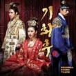 Various Artists 「奇皇后」オリジナル・サウンドトラック