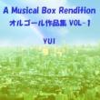 オルゴールサウンド J-POP YUI 作品集 VOL-1