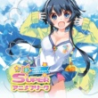 Various Artists スーパーアニメフリーク -Girls selection-