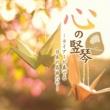 三野友子 心の竪琴 -ライアーが奏でる日本の名曲たち-