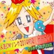 カラオケうたプリンス 人気CMソング2014初夏(カラオケ)