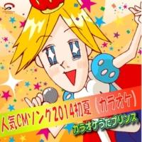 カラオケうたプリンス Twinkle Days(オリジナルアーティスト:chay)[カラオケ]