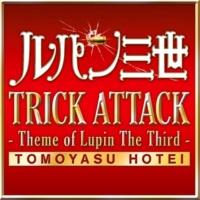 布袋寅泰 TRICK ATTACK -Theme of Lupin The Third-
