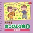 つのだ☆ひろ 2014 はっぴょう会 (5)~春夏秋冬~