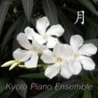 Kyoto Piano Ensemble 時をさかのぼって (「太陽を抱く月」より)