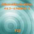 オルゴールサウンド J-POP YUI 作品集 VOL-3