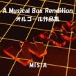 オルゴールサウンド J-POP MISIA作品集