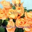Kyoto Piano Ensemble 『スタジオジブリ作品集・ピアノ・コレクションBEST26 音楽童』