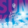 100% 100% Cool Summer Album 'SUNKISS'