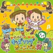V.A. オーレ!キッズソングカーニバル51