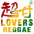 Lovers Reggae Project 超甘LOVERS REGGAE