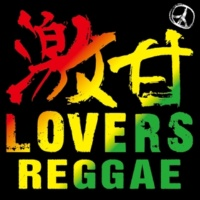 Lovers Reggae Project I'm Yours