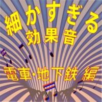 効果音 札幌地下鉄:停車~構内アナウンス~発車