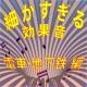 効果音 細かすぎる効果音 電車・地下鉄編(1980年録音)