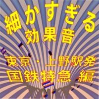 効果音 ゆうづる1号(上野駅19:50発) 発車、発車後アナウンス 1980年録音