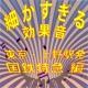 効果音 さくら(東京駅16:30発) 発車前アナウンス、発車、発車後アナウンス 1980年録音