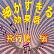 効果音 細かすぎる効果音 飛行機編(1976年録音)