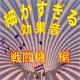 効果音 細かすぎる効果音 戦闘機編(1976年録音)