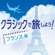 デュオ・プリマ クラシックで旅しよう!フランス編