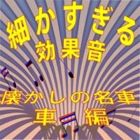 効果音 発進音(2000GT・コスモ・ベレル・コンテッサクーペ・GT-B・SSSクーペ・スバル360・S600・S800)