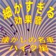 効果音 細かすぎる効果音 懐かしの名車~バイク編(1978年録音)
