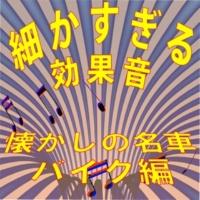 効果音 SUZUKI GT750(氷川~奥多摩湖)