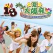 18 ☆夏☆大爆発!
