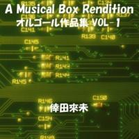 オルゴールサウンド J-POP Birthday Eve  Originally Performed By 倖田來未