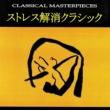 Various Artists ストレス解消クラシック