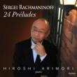 有森博 ラフマニノフ 24の前奏曲